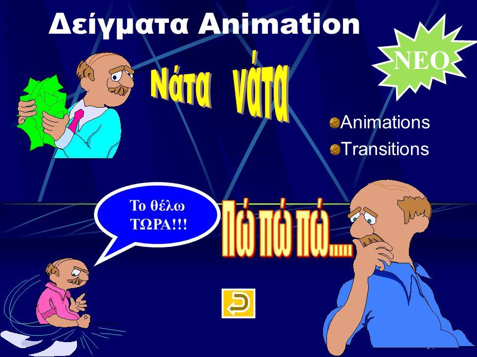 57 Δείγματα Animation Animations Transitions Το θέλω ΤΩΡΑ!!! ΝΕΟ