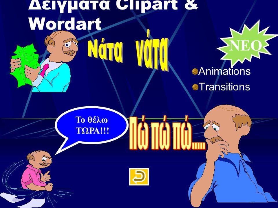 58 Δείγματα Clipart & Wordart Animations Transitions Το θέλω ΤΩΡΑ!!! ΝΕΟ
