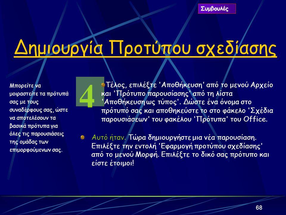 68 4 Τέλος, επιλέξτε Αποθήκευση από το μενού Αρχείο και Πρότυπο παρουσίασης από τη λίστα Αποθήκευση ως τύπος .