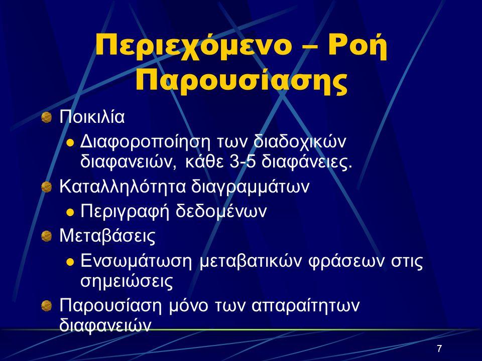 6 Οργάνωση Παρουσίασης Διάταξη Παρουσίαση της δομής στην αρχή Ανακεφαλαίωση - Συμπεράσματα Ομαδοποίηση πληροφοριών Λογική διαδοχή Ευκολία παρακολούθησ