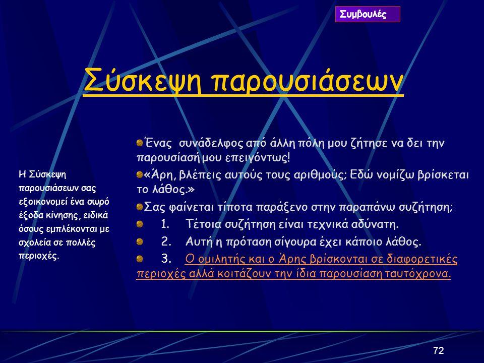 71 Οι Προσαρμοσμένες προβολές είναι παραλλαγές μιας παρουσίασης, ανάλογα με το ακροατήριο. Επιλέγετε τις διαφάνειες που θέλετε να προβάλετε σε κάθε ακ