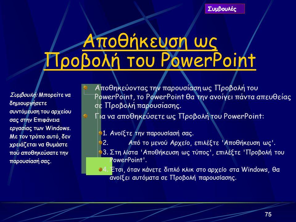 75 Συμβουλή: Μπορείτε να δημιουργήσετε συντόμευση του αρχείου σας στην Επιφάνεια εργασίας των Windows.