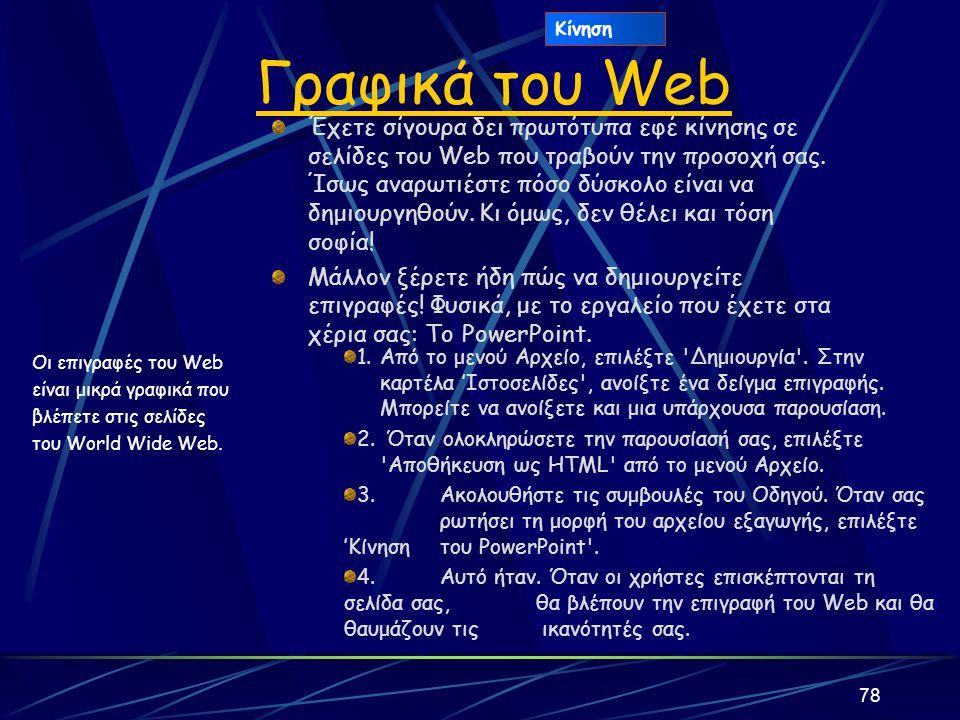 78 Γραφικά του Web Έχετε σίγουρα δει πρωτότυπα εφέ κίνησης σε σελίδες του Web που τραβούν την προσοχή σας.