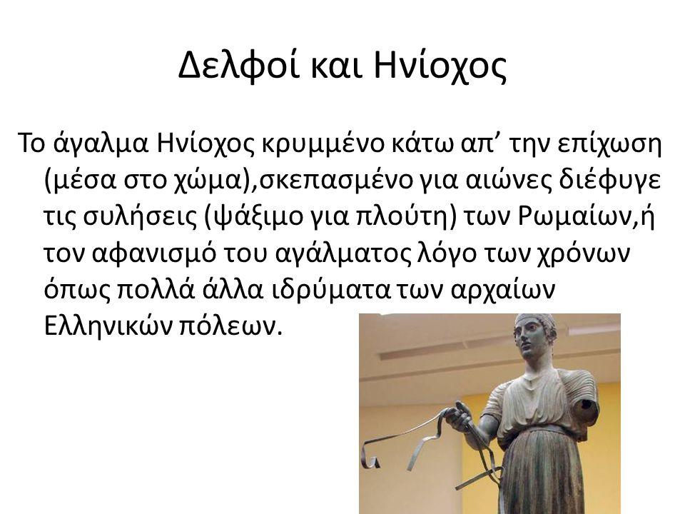 Δελφοί και Ηνίοχος Το άγαλμα Ηνίοχος κρυμμένο κάτω απ' την επίχωση (μέσα στο χώμα),σκεπασμένο για αιώνες διέφυγε τις συλήσεις (ψάξιμο για πλούτη) των
