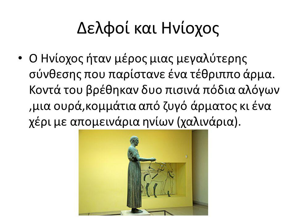 Δελφοί και Ηνίοχος Ο Ηνίοχος ήταν μέρος μιας μεγαλύτερης σύνθεσης που παρίστανε ένα τέθριππο άρμα. Κοντά του βρέθηκαν δυο πισινά πόδια αλόγων,μια ουρά