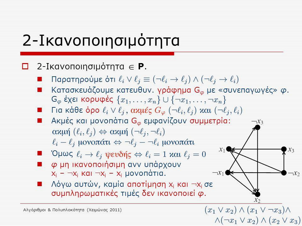 Αλγόριθμοι & Πολυπλοκότητα (Χειμώνας 2011) 2-Ικανοποιησιμότητα  2-Ικανοποιησιμότητα  P.