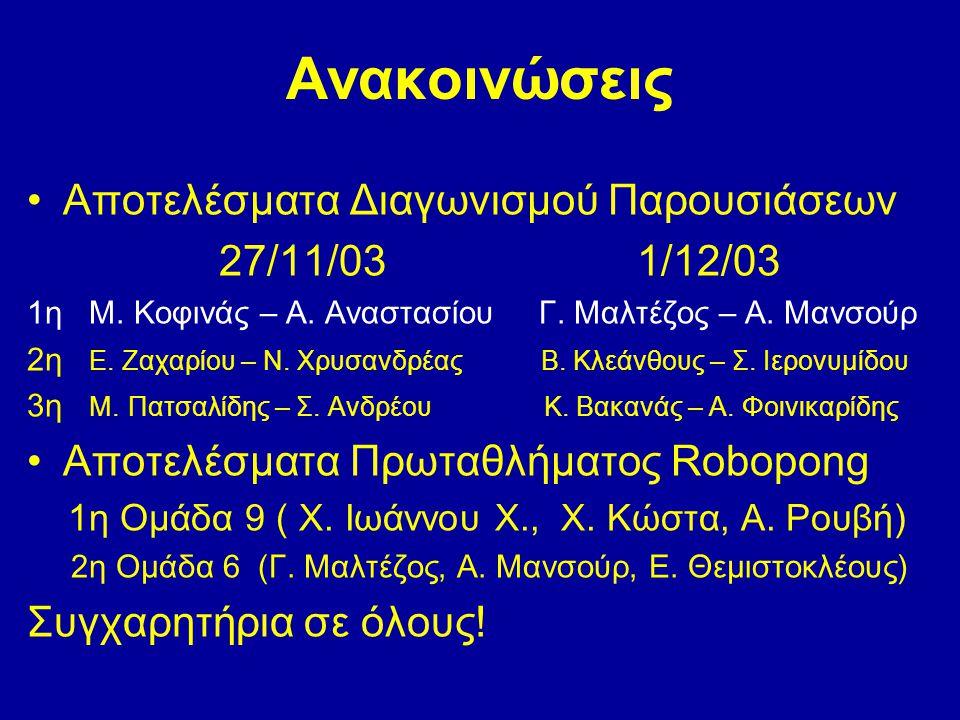 Ανακοινώσεις Τελική Εξέταση: Τρίτη, 9/12/03 –Ώρα: 9 – 11 π.μ.