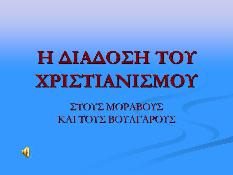 Σκοπός του πατριάρχης Φωτίου ήταν να υπερασπιστεί: α) την ανεξαρτησία της βυζαντινής εκκλησίας.