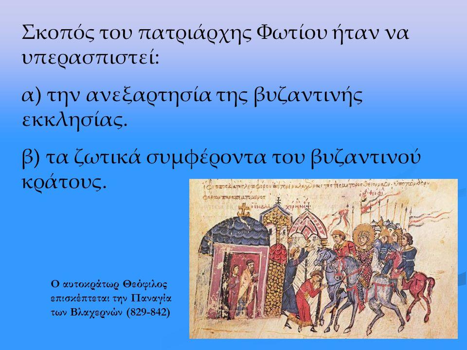 Αργότερα όμως ο Βόρης προσκαλεί τον πάπα, ο οποίος και επεμβαίνει ξανά στα ζητήματα της βουλγαρικής εκκλησίας. Ο πατριάρχης Φώτιος: α) κατήγγειλε την