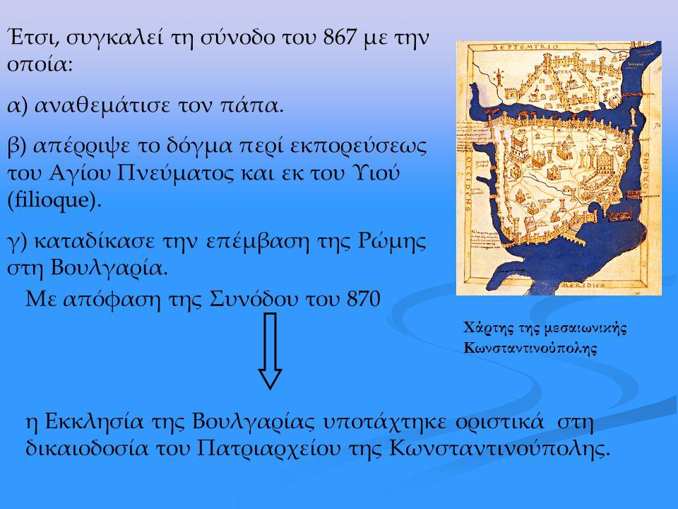 Σκοπός του πατριάρχης Φωτίου ήταν να υπερασπιστεί: α) την ανεξαρτησία της βυζαντινής εκκλησίας. β) τα ζωτικά συμφέροντα του βυζαντινού κράτους. Ο αυτο