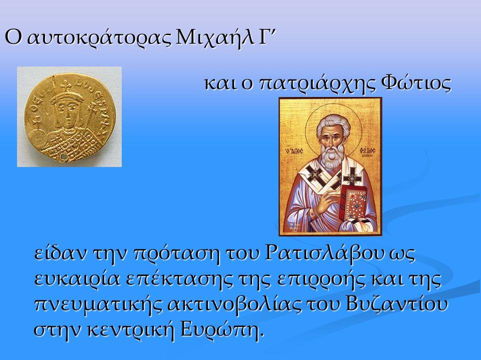 Ο αυτοκράτορας Μιχαήλ Γ' και ο πατριάρχης Φώτιος είδαν την πρόταση του Ρατισλάβου ως ευκαιρία επέκτασης της επιρροής και της πνευματικής ακτινοβολίας του Βυζαντίου στην κεντρική Ευρώπη.