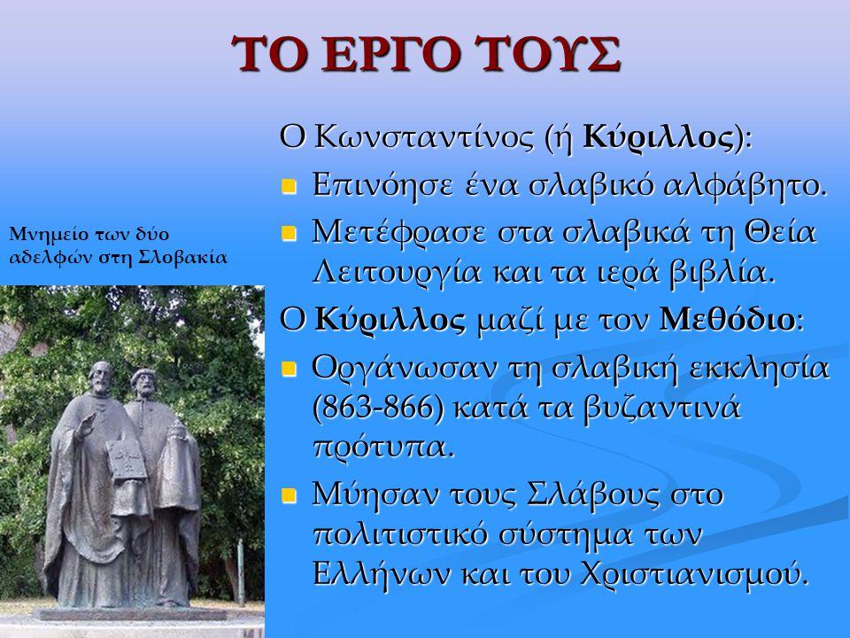 ΤΟ ΕΡΓΟ ΤΟΥΣ Ο Κωνσταντίνος (ή Κύριλλος): Επινόησε ένα σλαβικό αλφάβητο.