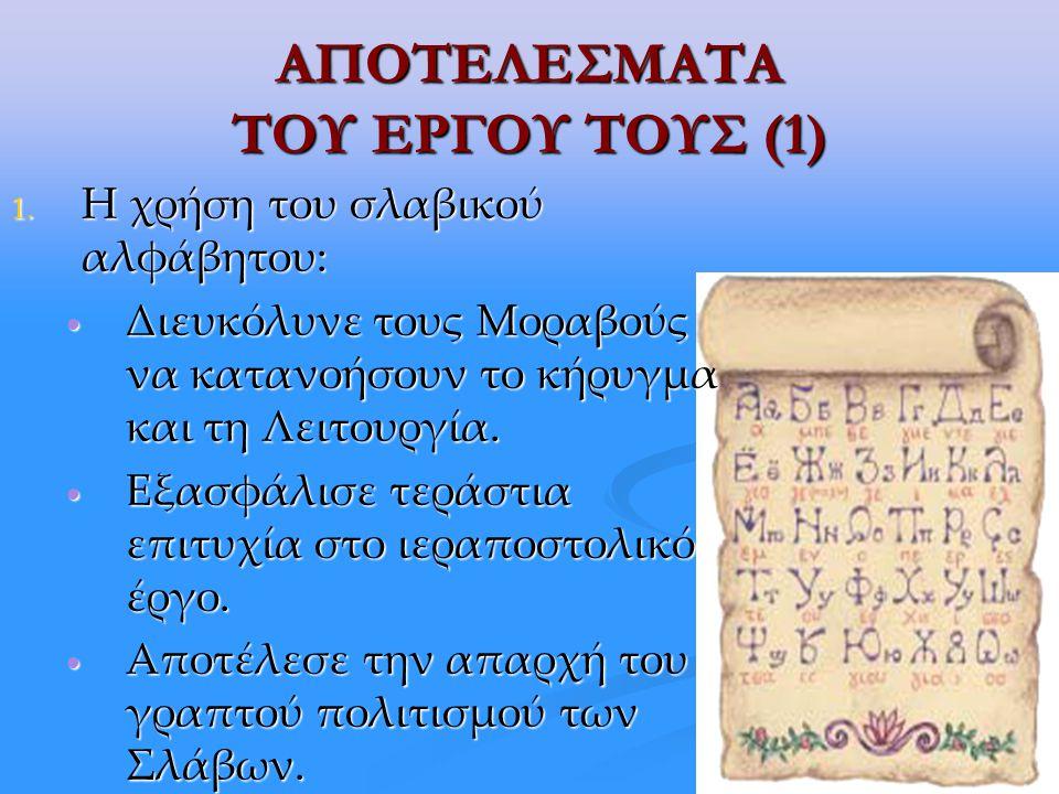 ΤΟ ΕΡΓΟ ΤΟΥΣ Ο Κωνσταντίνος (ή Κύριλλος): Επινόησε ένα σλαβικό αλφάβητο. Μετέφρασε στα σλαβικά τη Θεία Λειτουργία και τα ιερά βιβλία. Ο Κύριλλος μαζί