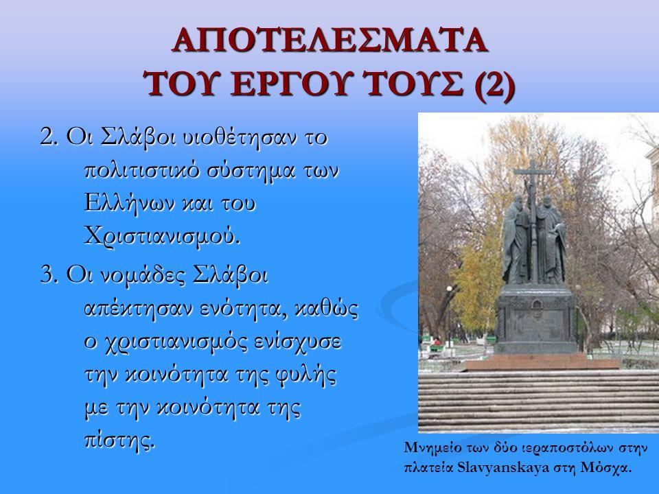ΑΠΟΤΕΛΕΣΜΑΤΑ ΤΟΥ ΕΡΓΟΥ ΤΟΥΣ (1) 1. Η χρήση του σλαβικού αλφάβητου: Διευκόλυνε τους Μοραβούς να κατανοήσουν το κήρυγμα και τη Λειτουργία. Εξασφάλισε τε