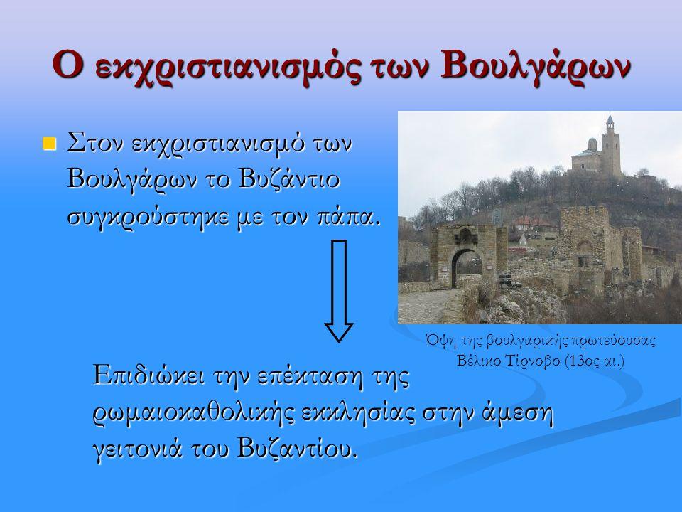 Ο εκχριστιανισμός των Βουλγάρων Στον εκχριστιανισμό των Βουλγάρων το Βυζάντιο συγκρούστηκε με τον πάπα.
