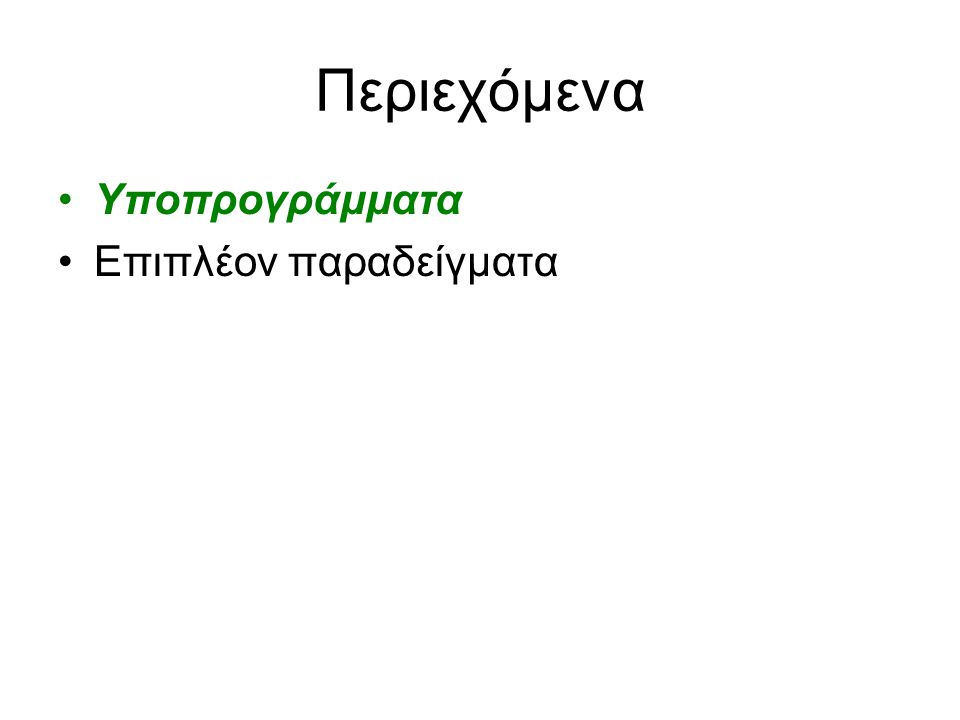 Υποπρογράμματα (21/21) Ο υπηρέτης κάνει για την κλήση τα εξής: –  i: n…1, υπολογίζει την τιμή της έκφρασης e i, και έπειτα βρίσκει τόσο χώρο στο τετράδιο όσο χρειάζεται η αποθήκευση της τιμής της e i Στην συνέχεια, αντιστοιχίζει την τυπική μεταβλητή x i στην σειρά τετραδίου που δόθηκε για την αποθήκευση της τιμής της e i –Γίνεται η κλήση, με εκτέλεση του βασικού της block της συνάρτησης η διαδικασίας –Εάν πρόκειται για συνάρτηση, η τιμή του αποτελέσματος αποθηκεύεται στο πρώτο διαθέσιμο τμήμα του τετραδίου (όσο χρειάζεται ανάλογα με τον τύπο του) –Ακολουθώντας τους κανόνες εκτέλεσης των blocks, η μνήμη για τις τοπικές μεταβλητές του βασικού block προφανώς απελευθερώνεται ακριβώς με το πέρας της κλήσης –Αλλά μόνο όταν περατωθεί η εντολή στην οποία εμφανίζεται και η κλήση, θα έχει απελευθερωθεί όλος ο χώρος τετραδίου του αποτελέσματος και για τα πραγματικά ορίσματα