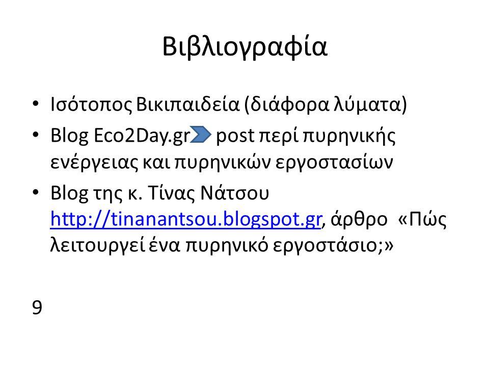 Βιβλιογραφία Ισότοπος Βικιπαιδεία (διάφορα λύματα) Blog Eco2Day.gr post περί πυρηνικής ενέργειας και πυρηνικών εργοστασίων Blog της κ.