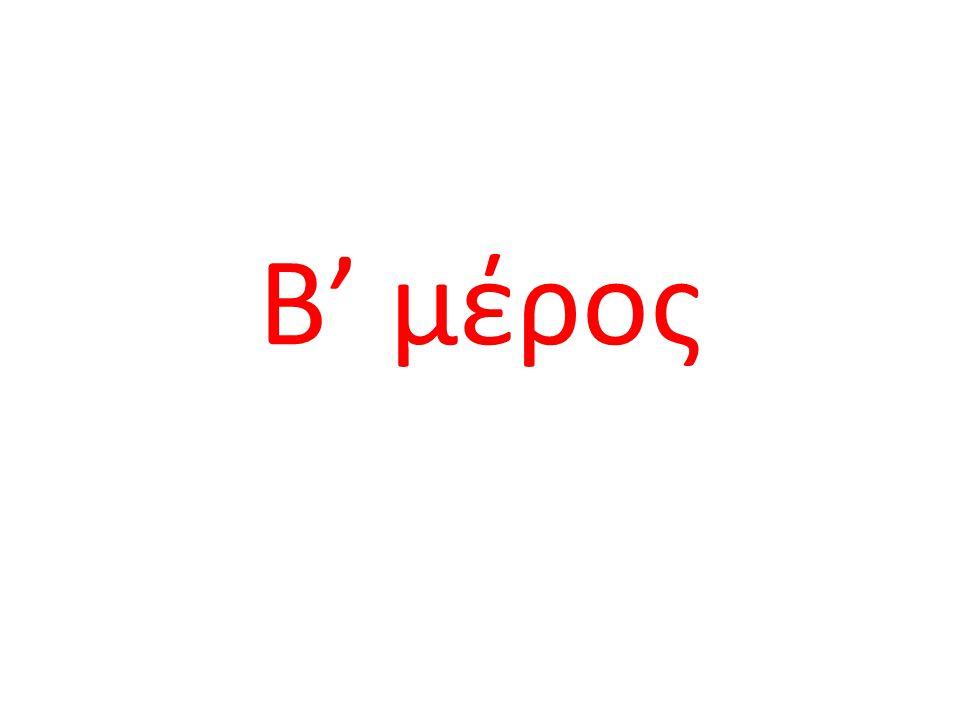 Β' μέρος