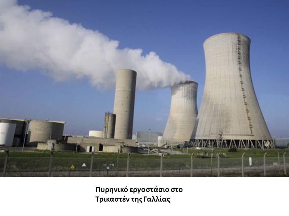 Πυρηνικό εργοστάσιο στο Τρικαστέν της Γαλλίας