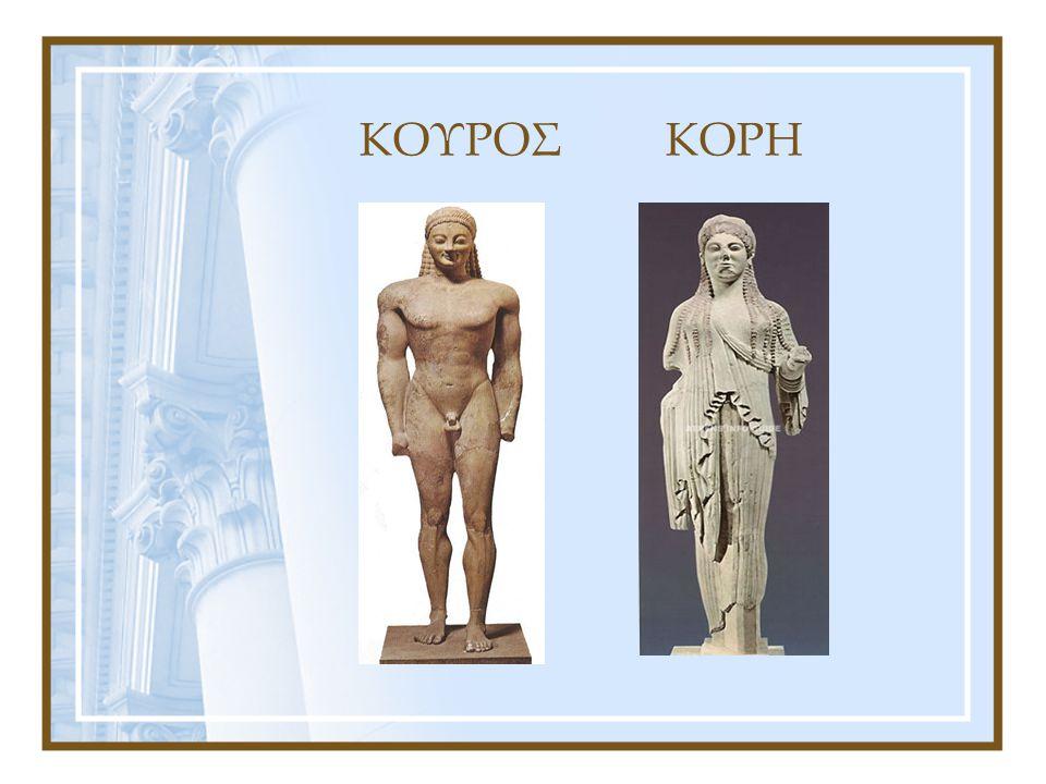 Αγάλματα Τα αγάλματα ήταν φτιαγμένα από μάρμαρο. Παρίσταναν άντρες (κούροι) και γυναίκες ( κόρες). Οι κούροι είχαν κολλημένα τα χέρια τους στα πλάγια