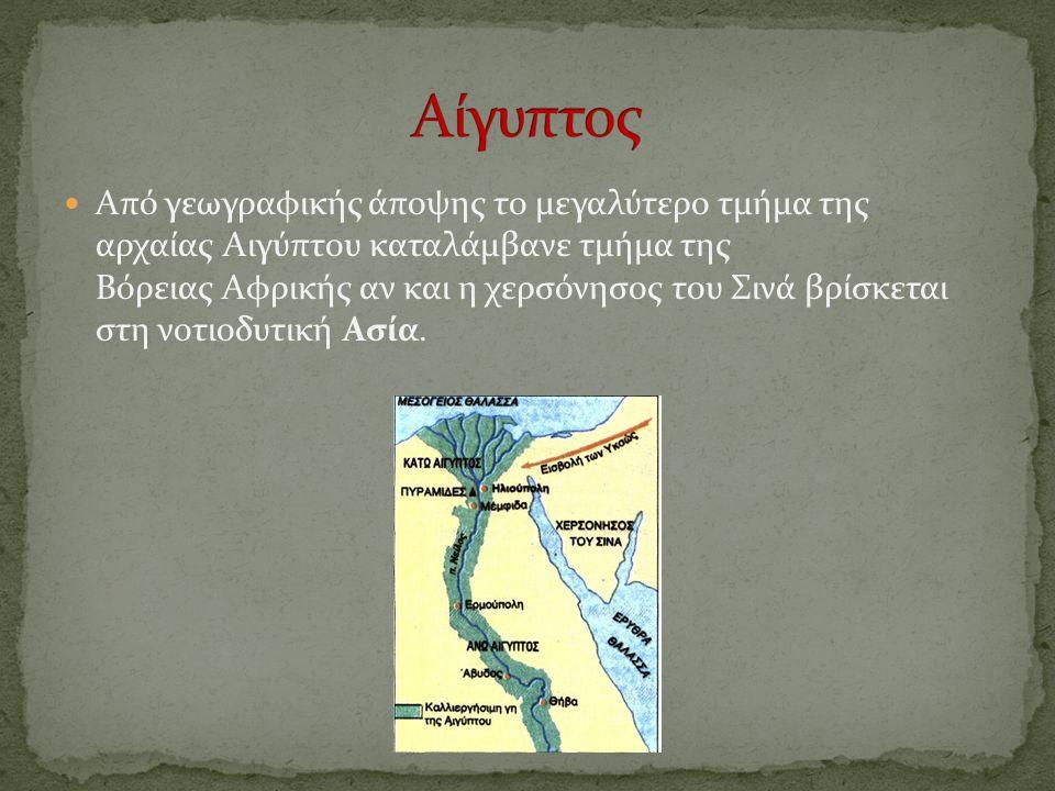 Από γεωγραφικής άποψης το μεγαλύτερο τμήμα της αρχαίας Αιγύπτου καταλάμβανε τμήμα της Βόρειας Αφρικής αν και η χερσόνησος του Σινά βρίσκεται στη νοτιο
