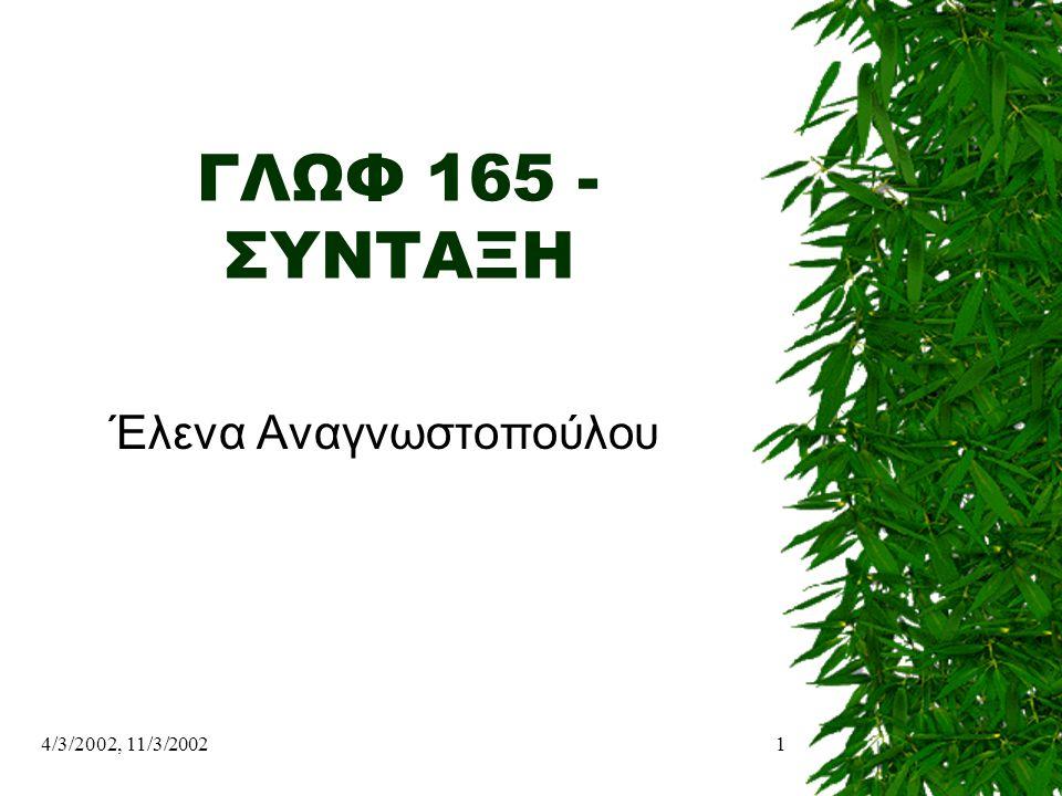 4/3/2002, 11/3/2002 12 Παράδειγμα: Επίθετο  Επίθετα είναι όλες οι λέξεις που: –Έχουν 3 γένη και κλίνονται ως προς τον αριθμό και την πτώση (Κλίση).