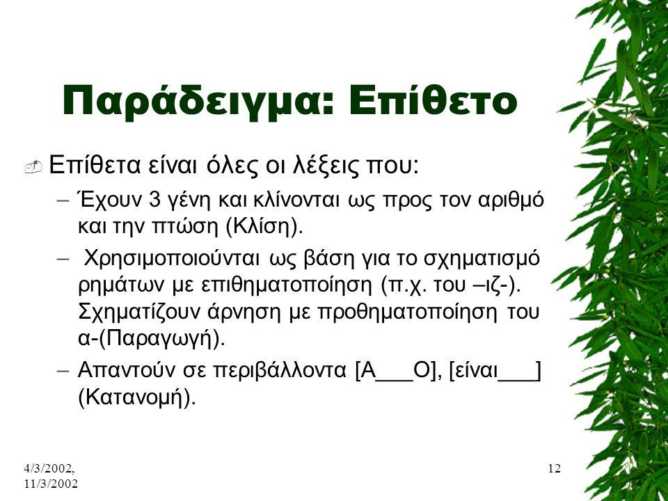4/3/2002, 11/3/2002 12 Παράδειγμα: Επίθετο  Επίθετα είναι όλες οι λέξεις που: –Έχουν 3 γένη και κλίνονται ως προς τον αριθμό και την πτώση (Κλίση). –