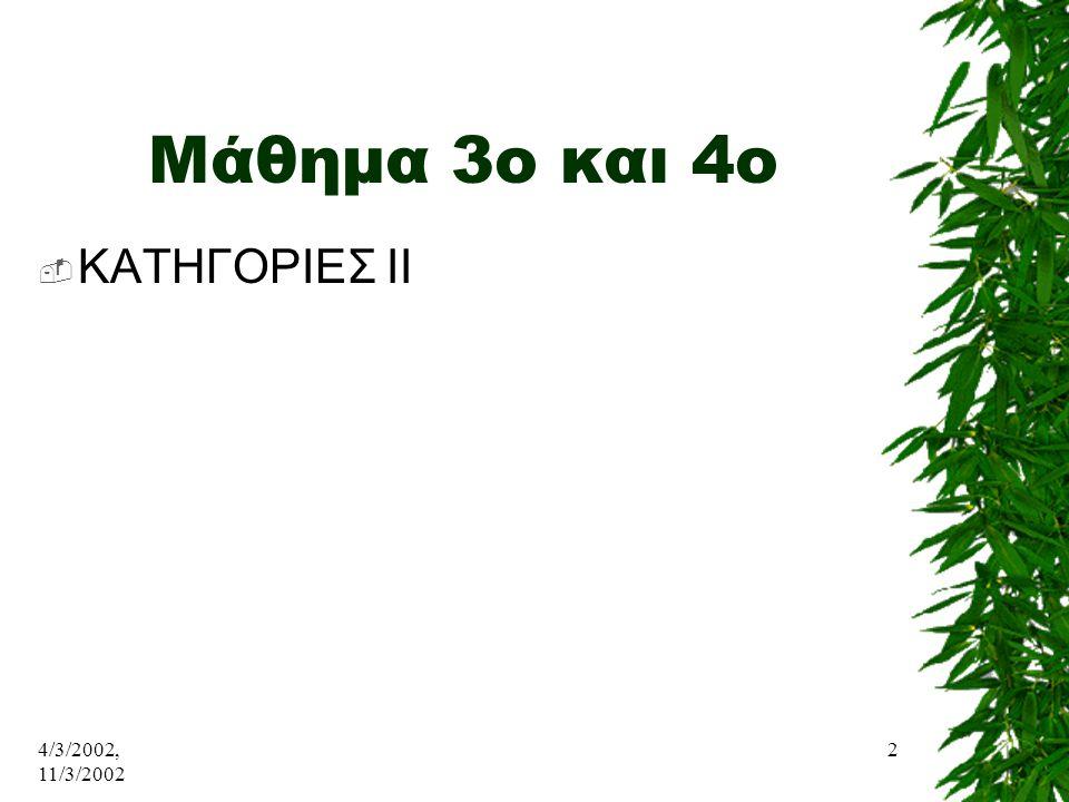 4/3/2002, 11/3/2002 23 Ελεύθερα-Δεσμευμένα μορφήματα –Με ανάλογο τρόπο μπορούμε να δούμε και την αντιστοιχία κατάληξης στο Ρήμα της Ελληνικής (πρόσωπο-αριθμό) και αντωνυμίας στα Αγγλικά:  Φεύγ-ωΙ go  Φεύγ-ειςyou go  Φεύγ-ειhe/she/it goes  Φεύγ-ουμεWe go  Φεύγ-ετεYou go  Φεύγ-ουνThey go