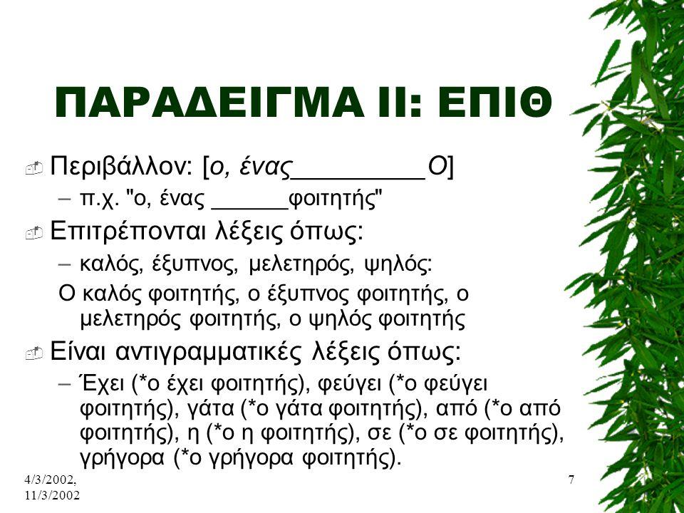 4/3/2002, 11/3/2002 7 ΠΑΡΑΔΕΙΓΜΑ ΙΙ: ΕΠΙΘ  Περιβάλλον: [ο, ένας_________Ο] –π.χ.