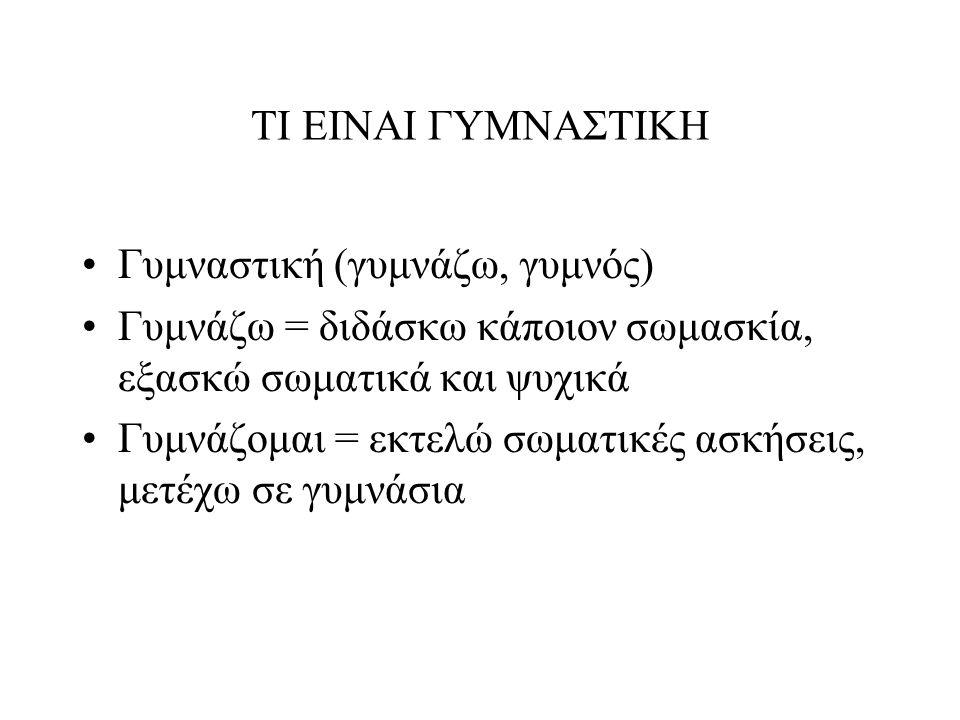ΠΕΡΙΟΔΟΙ ΤΗΣ ΙΣΤΟΡΙΑΣ Αρχαία (από 2 η χιλιετία π.Χ. – 330μ.Χ.) Βυζαντινή (330μ.Χ. – 1453) Νεότερη (1453 – σήμερα)