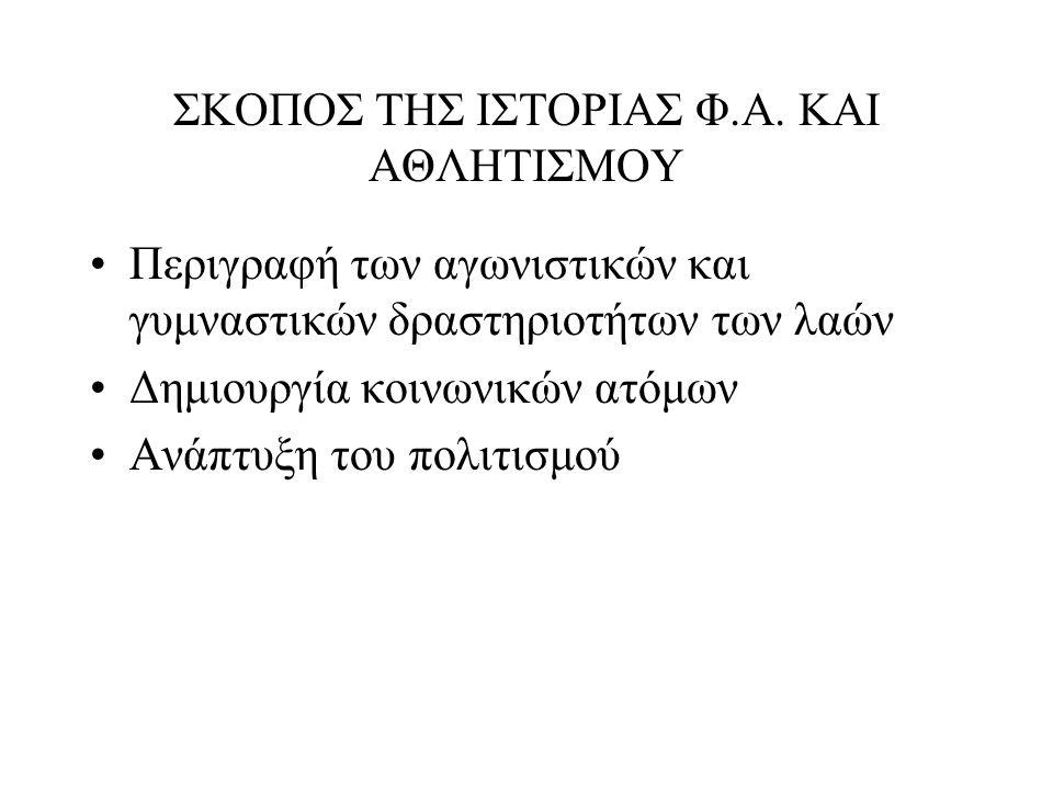 ΣΚΟΠΟΣ ΤΗΣ ΙΣΤΟΡΙΑΣ Φ.Α.