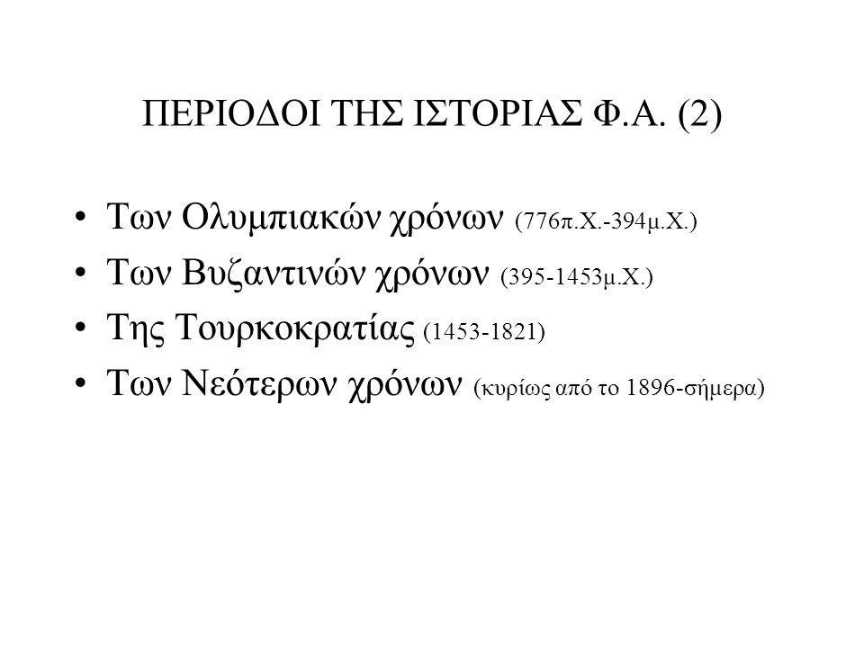 ΠΕΡΙΟΔΟΙ ΤΗΣ ΙΣΤΟΡΙΑΣ Φ.Α. (1) Των αρχαίων ανατολικών λαών (5000π.Χ.), των λαών της κεντρικής Αμερικής (3000-2000π.Χ) και των Αιγυπτίων (3000π.Χ.) Του