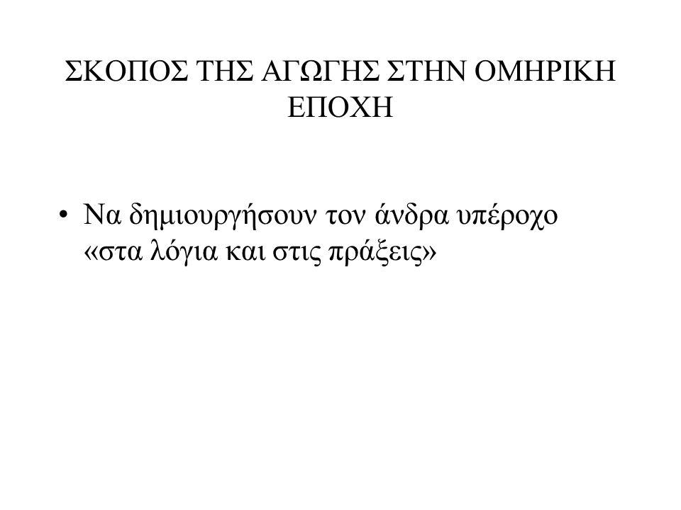 ΠΕΡΙΟΔΟΙ ΤΗΣ ΙΣΤΟΡΙΑΣ Φ.Α. (2) Των Ολυμπιακών χρόνων (776π.Χ.-394μ.Χ.) Των Βυζαντινών χρόνων (395-1453μ.Χ.) Της Τουρκοκρατίας (1453-1821) Των Νεότερων