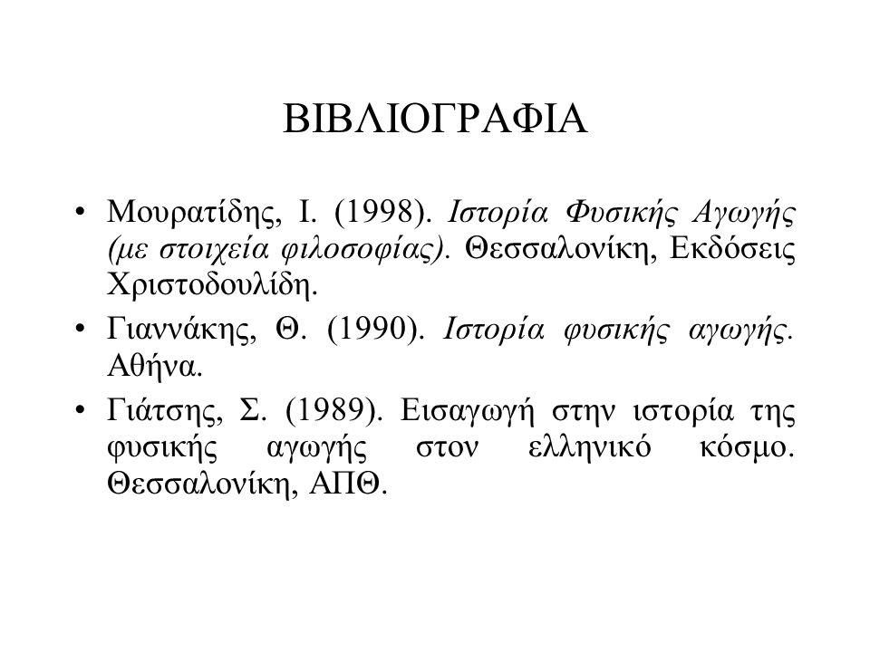 ΒΙΒΛΙΟΓΡΑΦΙΑ Μουρατίδης, Ι.(1998). Ιστορία Φυσικής Αγωγής (με στοιχεία φιλοσοφίας).