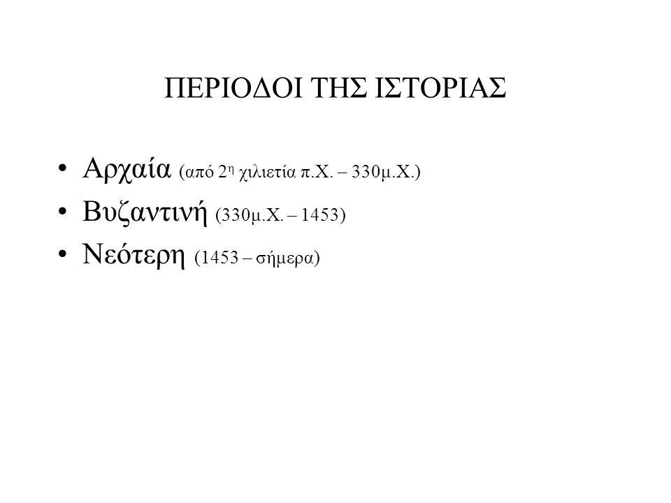 ΠΕΡΙΟΔΟΙ ΤΗΣ ΙΣΤΟΡΙΑΣ Αρχαία (από 2 η χιλιετία π.Χ.