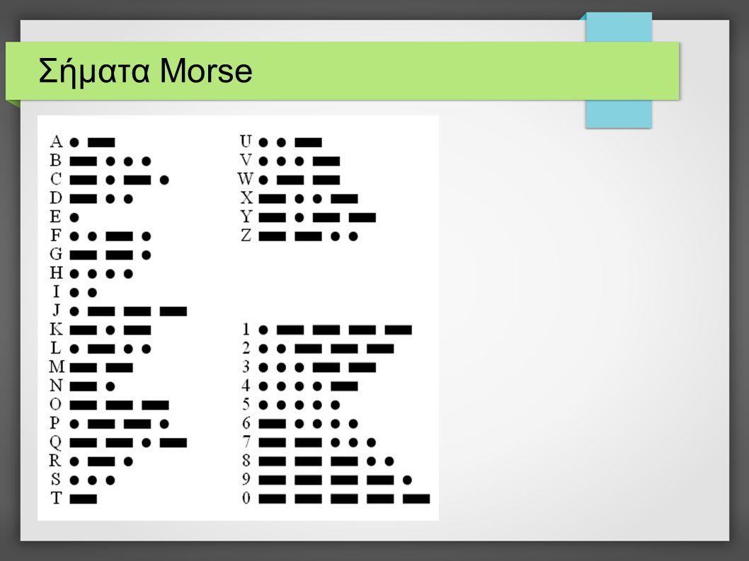 Σήματα Morse
