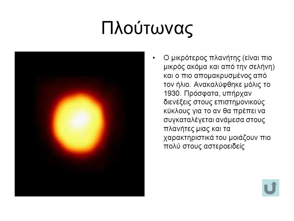 Πλούτωνας Ο μικρότερος πλανήτης (είναι πιο μικρός ακόμα και από την σελήνη) και ο πιο απομακρυσμένος από τον ήλιο.