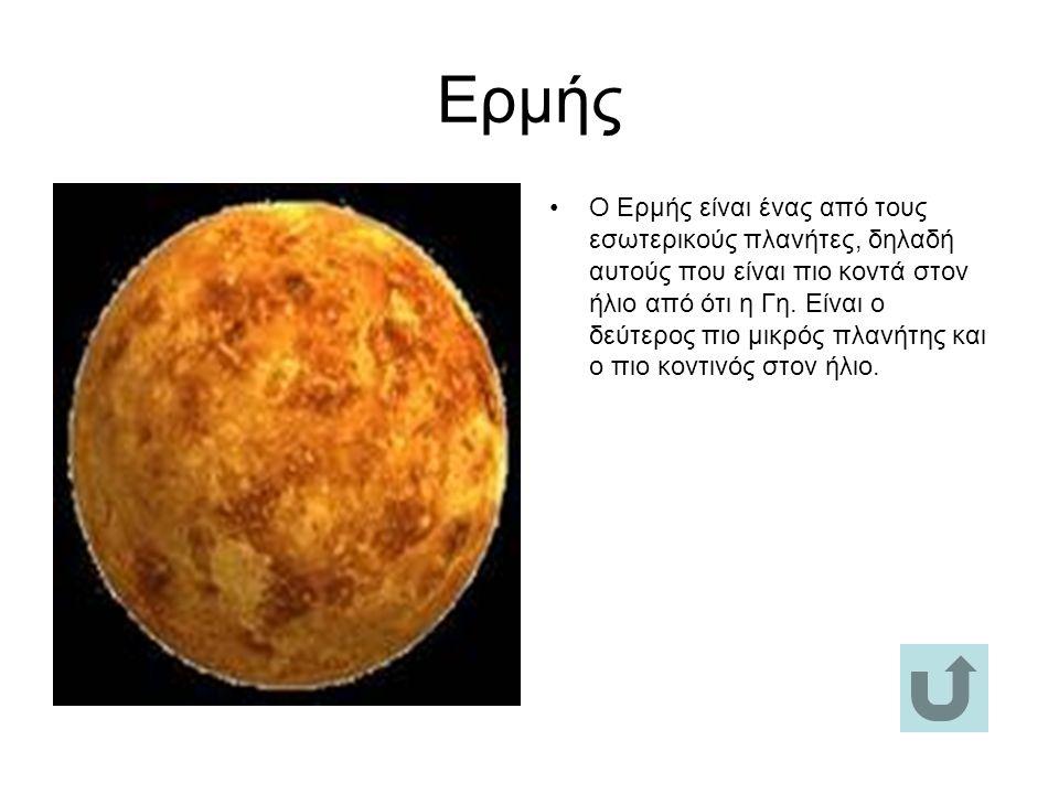 Ερμής Ο Ερμής είναι ένας από τους εσωτερικούς πλανήτες, δηλαδή αυτούς που είναι πιο κοντά στον ήλιο από ότι η Γη.