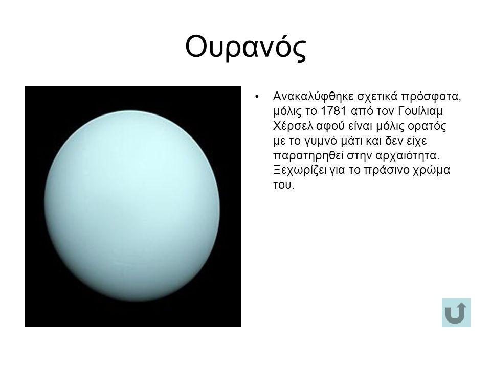 Ποσειδώνας Ανακαλύφθηκε θεωρητικά πριν παρατηρηθεί με τηλεσκόπιο από την βαρυτική του επίδραση στον Ουρανό το 1843 ενώ παρατηρήθηκε πρώτη φορά το 1846