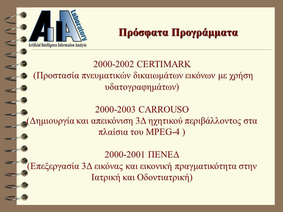 Πρόσφατα Προγράμματα 2000-2002 CERTIMARK (Προστασία πνευματικών δικαιωμάτων εικόνων με χρήση υδατογραφημάτων) 2000-2003 CARROUSO (Δημιουργία και απεικόνιση 3Δ ηχητικού περιβάλλοντος στα πλαίσια του MPEG-4 ) 2000-2001 ΠΕΝΕΔ (Επεξεργασία 3Δ εικόνας και εικονική πραγματικότητα στην Ιατρική και Οδοντιατρική)