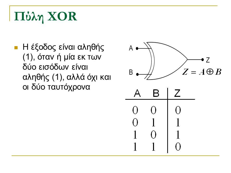 Πύλη XOR H έξοδος είναι αληθής (1), όταν ή μία εκ των δύο εισόδων είναι αληθής (1), αλλά όχι και οι δύο ταυτόχρονα