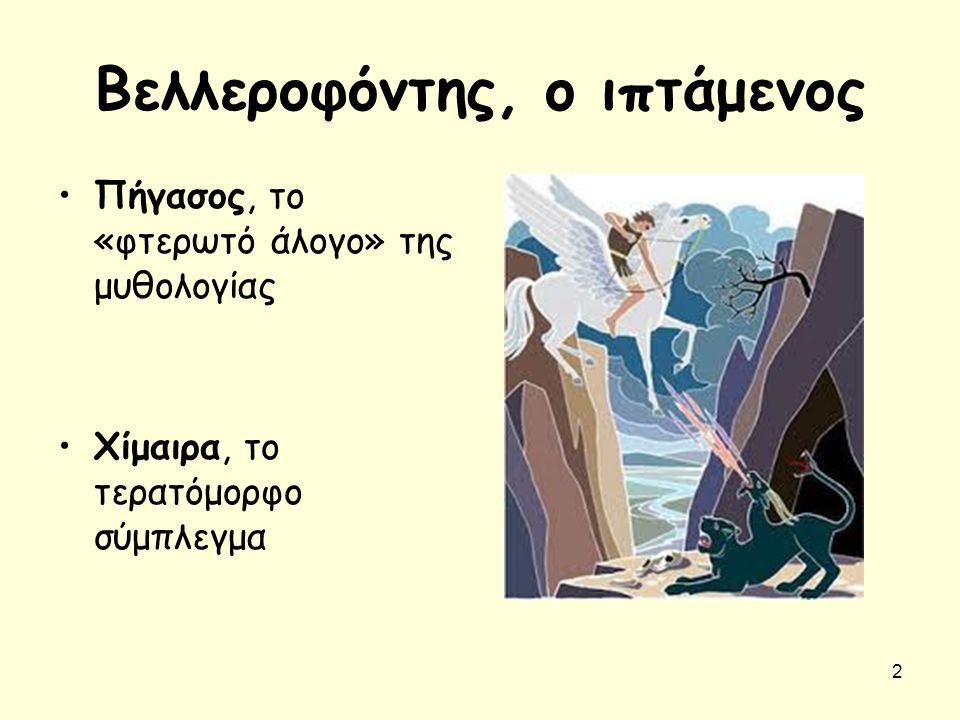 Βελλεροφόντης, ο ιπτάμενος Πήγασος, το «φτερωτό άλογο» της μυθολογίας Χίμαιρα, το τερατόμορφο σύμπλεγμα 2