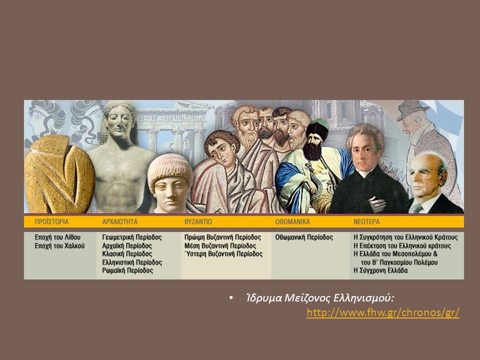 ΑΡΧΑΙΑ ΕΛΛΗΝΙΚΗ ΙΣΤΟΡΙΑ Περίοδοι της Αρχαίας Ελληνικής Ιστορίας ΓΕΩΜΕΤΡΙΚΗ ΕΠΟΧΗ [~1.100 π.Χ.