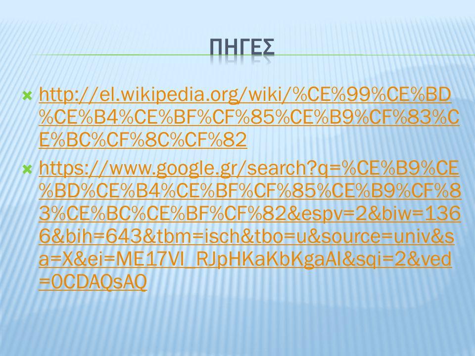  http://el.wikipedia.org/wiki/%CE%99%CE%BD %CE%B4%CE%BF%CF%85%CE%B9%CF%83%C E%BC%CF%8C%CF%82 http://el.wikipedia.org/wiki/%CE%99%CE%BD %CE%B4%CE%BF%C