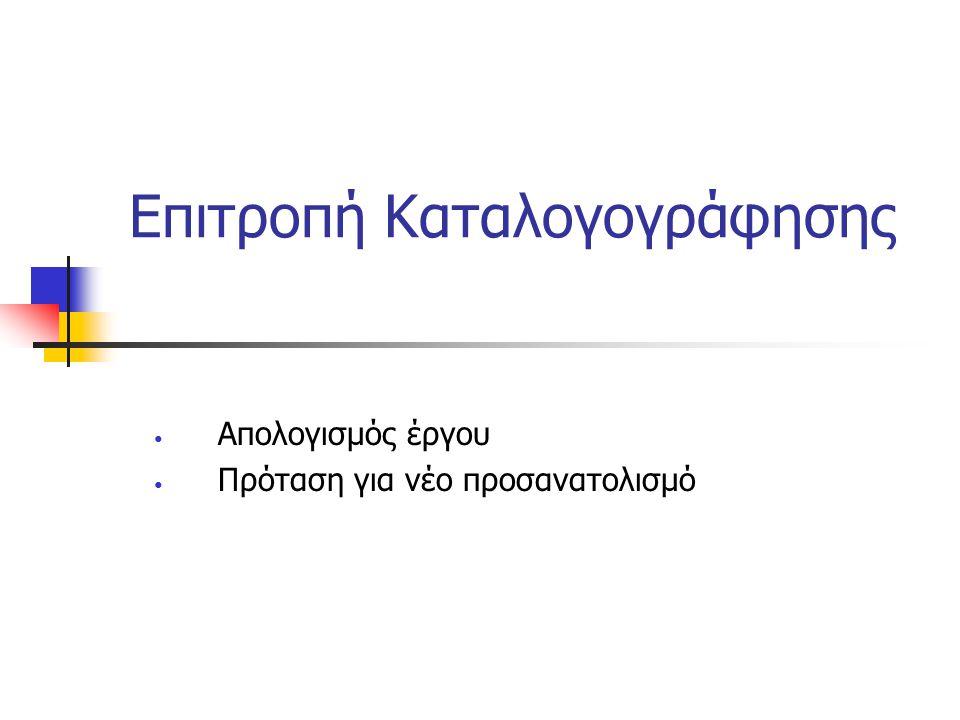 Επιτροπή Καταλογογράφησης Απολογισμός έργου Πρόταση για νέο προσανατολισμό