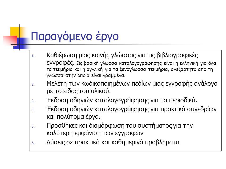 Παραγόμενο έργο 1. Καθιέρωση μιας κοινής γλώσσας για τις βιβλιογραφικές εγγραφές.