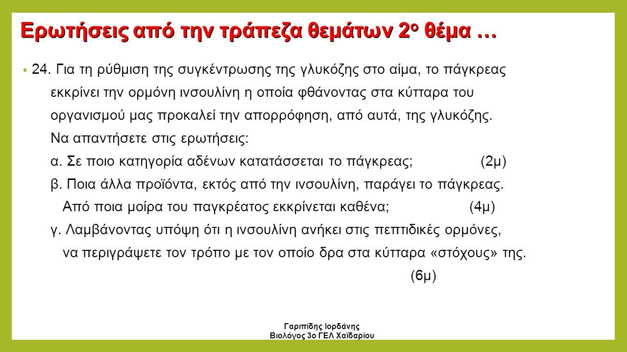 Γαριπίδης Ιορδάνης Βιολόγος 3ο ΓΕΛ Χαϊδαρίου 24. Για τη ρύθμιση της συγκέντρωσης της γλυκόζης στο αίμα, το πάγκρεας εκκρίνει την ορμόνη ινσουλίνη η οπ