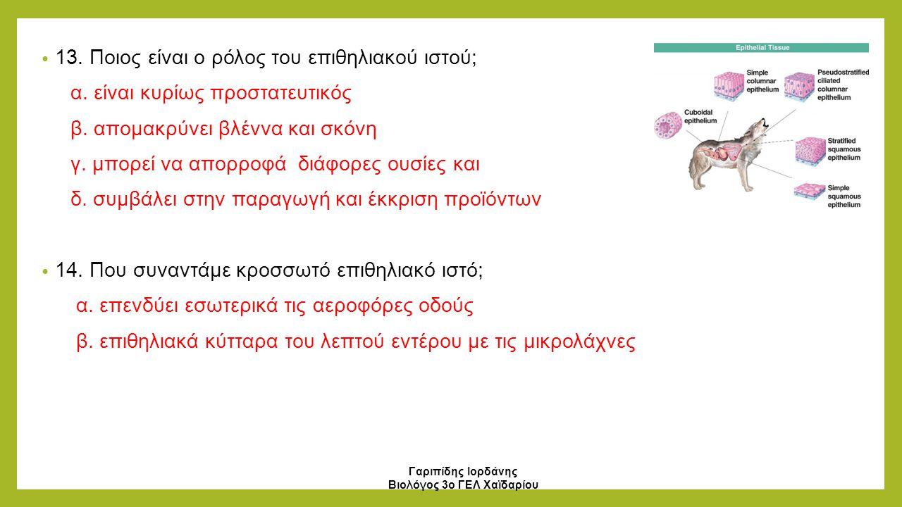 13. Ποιος είναι ο ρόλος του επιθηλιακού ιστού; α. είναι κυρίως προστατευτικός β. απομακρύνει βλέννα και σκόνη γ. μπορεί να απορροφά διάφορες ουσίες κα