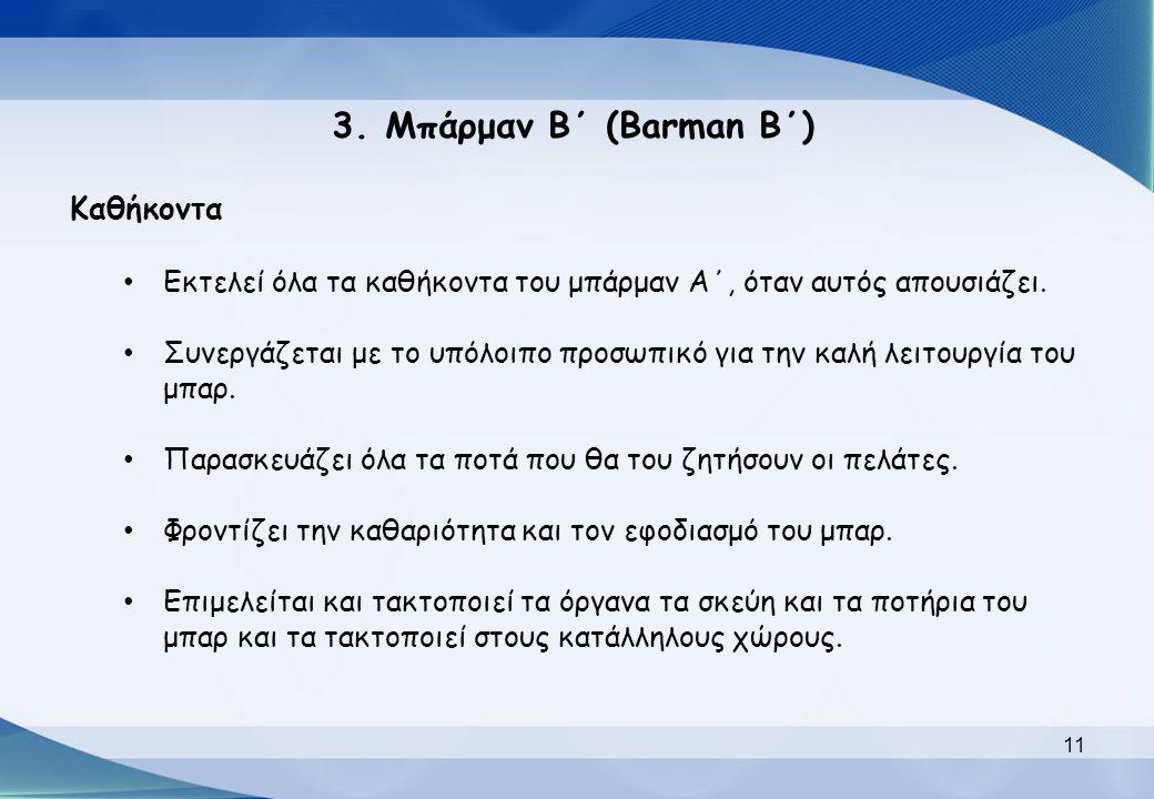 3.Μπάρμαν Β΄ (Barman Β΄) Καθήκοντα Εκτελεί όλα τα καθήκοντα του μπάρμαν Α΄, όταν αυτός απουσιάζει. Συνεργάζεται με το υπόλοιπο προσωπικό για την καλή