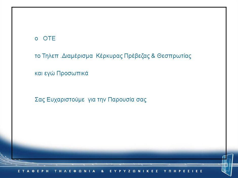 ο ΟΤΕ το Τηλεπ.Διαμέρισμα Κέρκυρας Πρέβεζας & Θεσπρωτίας και εγώ Προσωπικά Σας Ευχαριστούμε για την Παρουσία σας